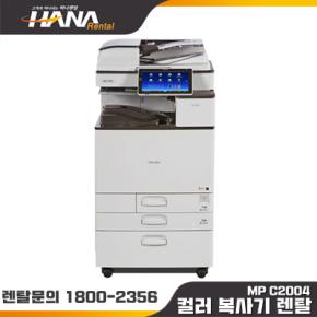 평택복사기 임대 렌탈 대여 컬러 레이저 삼성 HP 교세라 신도리코 리코 C2004 사무실 3년약정